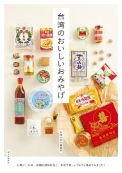 台湾のおいしいおみやげお菓子、お茶、乾麺に調味料など、本気で愛しいアレコレ集めてみました!