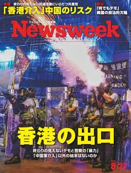 ニューズウィーク日本版 8月27日号