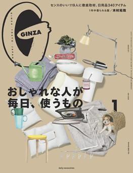 GINZA 2020年 1月号