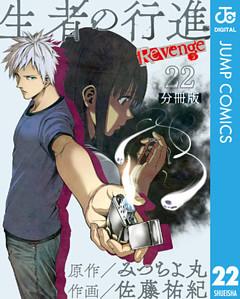 生者の行進 Revenge 分冊版 第22話