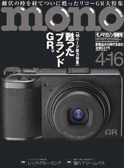 モノ・マガジン 2019 4-16号 NO.824