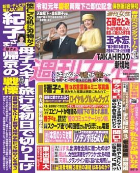 週刊女性 2019年05月21・28日合併号