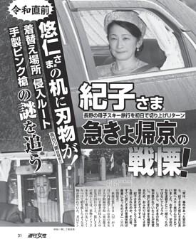 【悠仁さま(12)の机に刃物が!】紀子さま(52)急きょ帰京の戦慄!