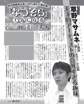 【スピッツ草野マサムネ(51)&吉沢亮(25)】朝ドラ「なつぞら」で気になる2人のオトコたち