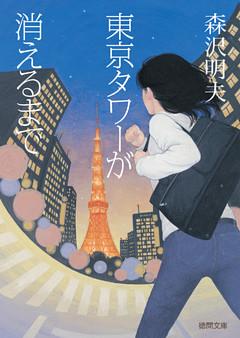 東京タワーが消えるまで