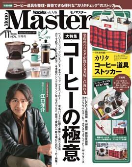 MonoMaster 11月号