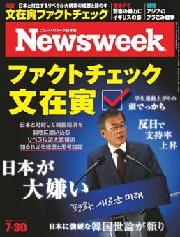 ニューズウィーク日本版 7月30日号