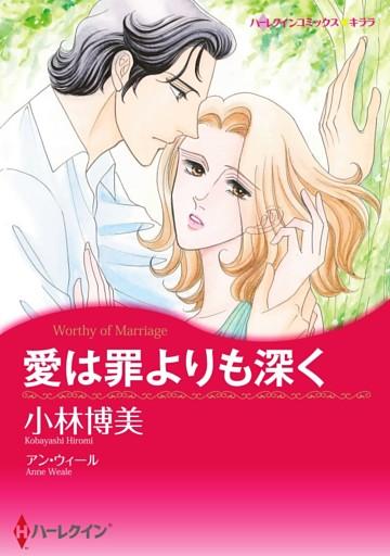 愛は罪よりも深く【分冊】 8巻