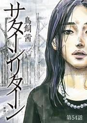 サターンリターン【単話】 54