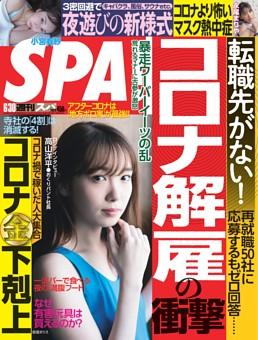 週刊SPA! 2020年6月30日号