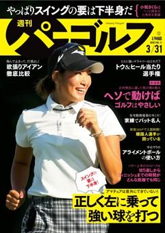 週刊パーゴルフ 2020年3月31日号