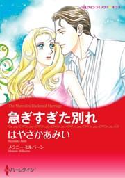 ハーレクインコミックス セット 2021年 vol.470