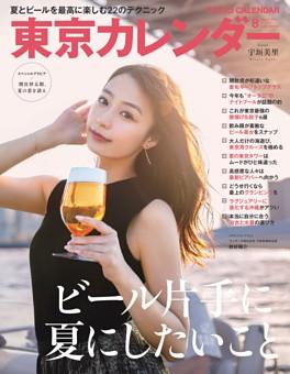 東京カレンダー 2019年8月号