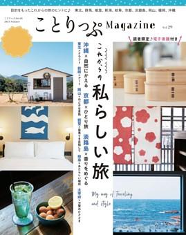 ことりっぷマガジン Vol.29