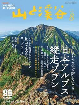 月刊山と溪谷 2020年8月号デジタル版