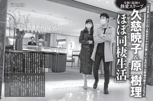 久慈暁子&原樹理 歴史的ビッグカップルの 「ほぼ同棲生活」