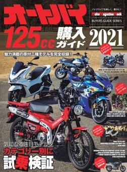 オートバイ 125cc購入ガイド2021
