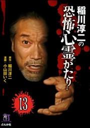 稲川淳二の最新・怖い話(分冊版) 【第13話】
