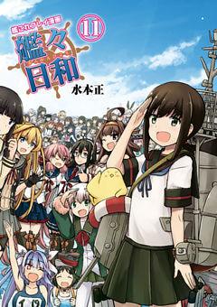 艦これプレイ漫画 艦々日和(11)
