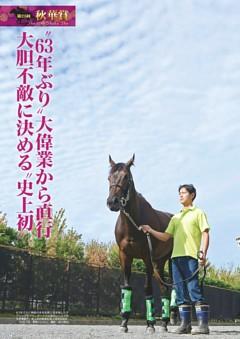 ★特集〜第25回秋華賞
