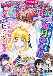 ちゃおデラックス 2021年11月号(2021年9月18日発売)