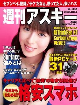 週刊アスキー No.1238(2019年7月9日発行)