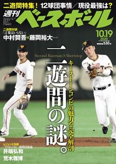 週刊ベースボール 2020年10月19日号