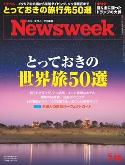 ニューズウィーク日本版 7月16日号