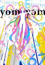yom yom vol.67(2021年4月号)