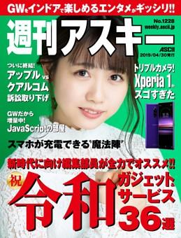 週刊アスキー No.1228(2019年4月30日発行)