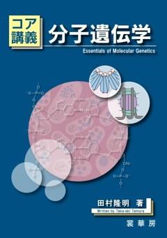 コア講義 分子遺伝学