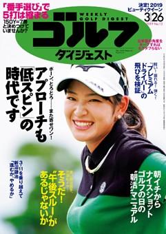 週刊ゴルフダイジェスト 2019年3月26日号