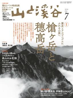 月刊山と溪谷 2019年7月号デジタル版