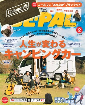 BE-PAL 2019年2月号