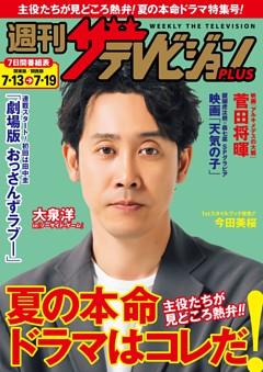 週刊ザテレビジョン PLUS 2019年7月19日号
