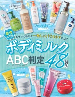 [特別企画]ボディミルク48製品 ABC判定
