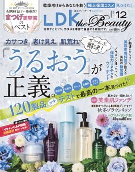 LDK the Beauty 2021年12月号