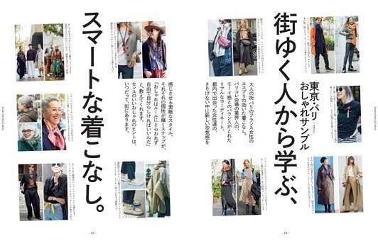 東京・パリおしゃれサンプル120 スマートな着こなしから、センスを学ぼう。
