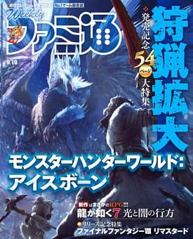 週刊ファミ通 2019年9月19日号