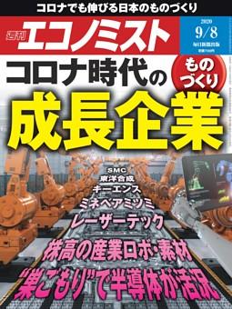 週刊エコノミスト 2020年9月8日号
