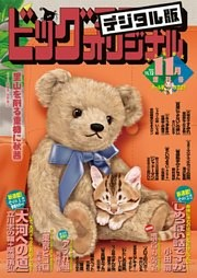 ビッグコミックオリジナル増刊 2021年11月増刊号(2021年10月12日発売)