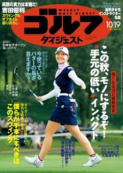 週刊ゴルフダイジェスト 2021年10月19日号
