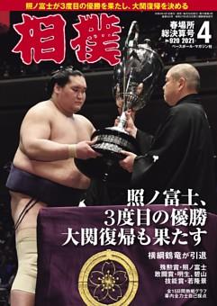 相撲 2021年4月 春場所総決算号