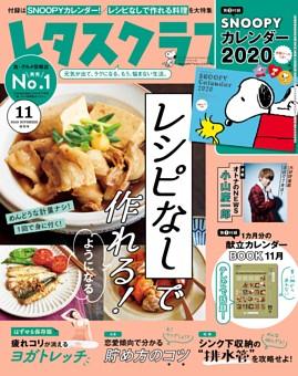 レタスクラブ 2019年11月増刊号
