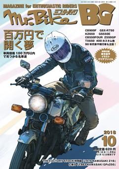 Mr.Bike BG 10月号