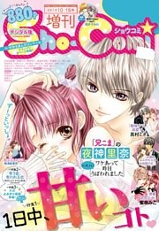 Sho-Comi 増刊 2018年10月15日号(2018年10月1日発売)