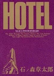 ホテル ビッグコミック版 22