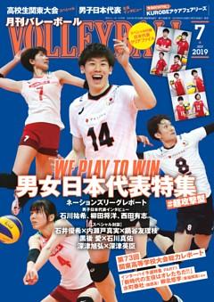 月刊バレーボール 2019年7月号