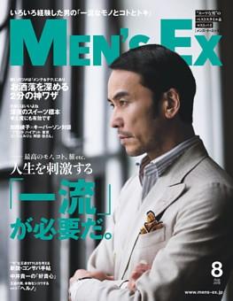 MEN'S EX 2018年08月号