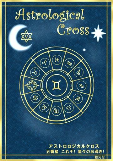 アストロロジカルクロス 五番星 これぞ!星々のお導き!